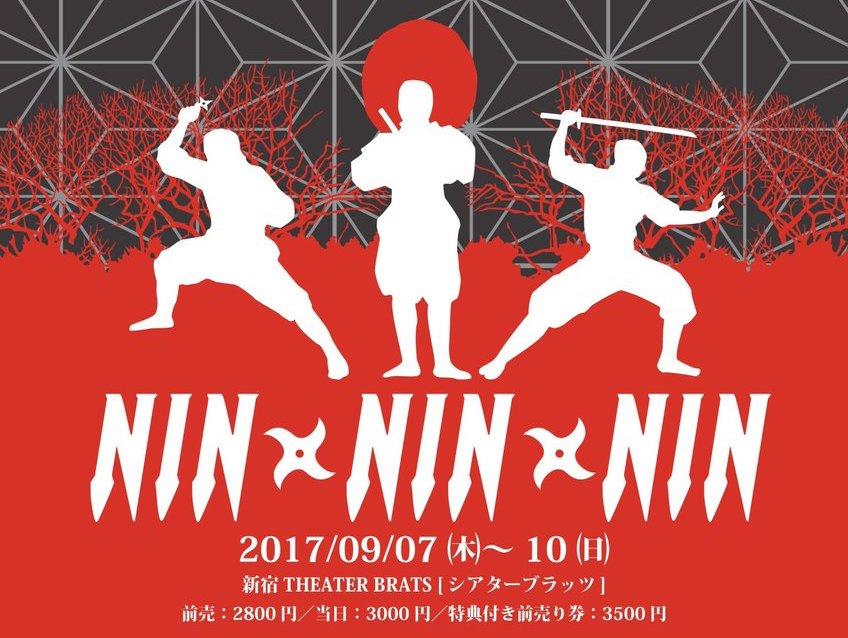 劇団ICHIGEKI☆必殺 くノ一舞台「NIN卍NIN卍NIN」|EVENT