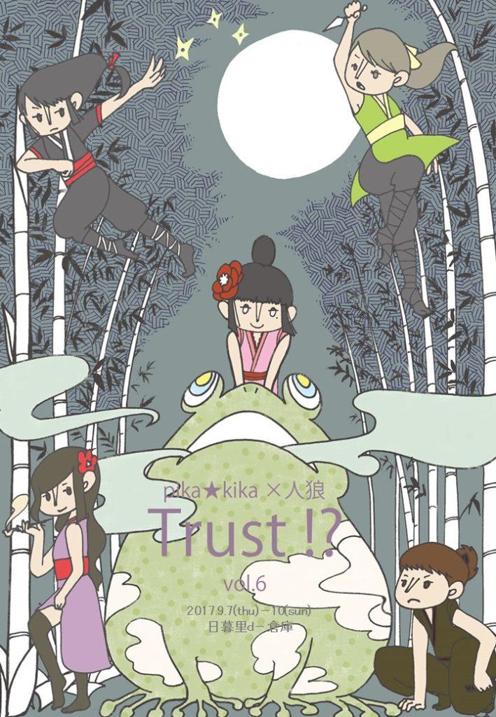 pika☆kika×人狼「Trust!?」vol.6|EVENT