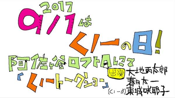 9/1(金)くノ一の日トークショー|EVENT
