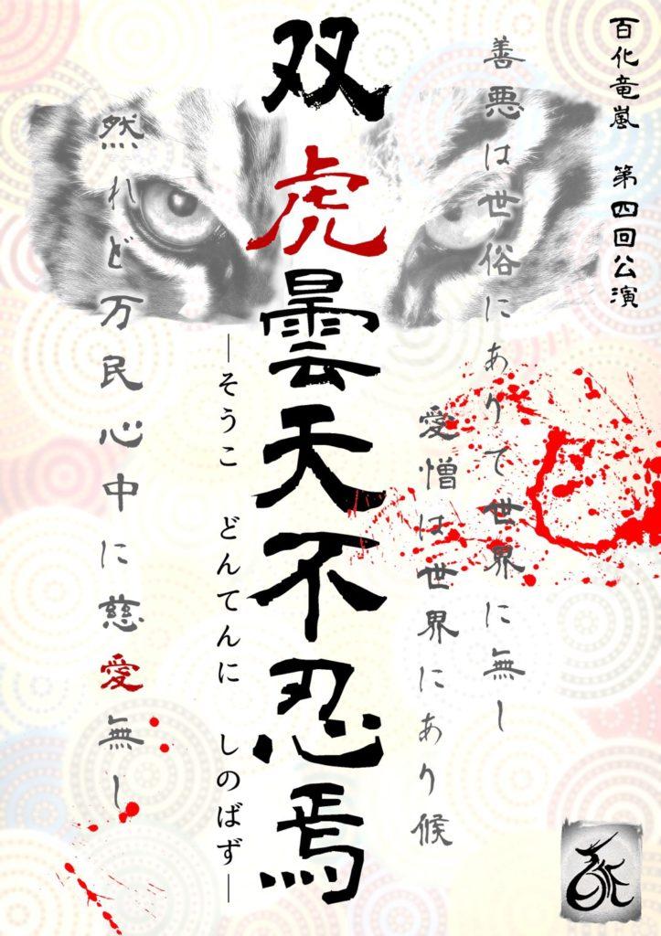 百化竜嵐第四回公演 【双虎曇天不忍焉】 |EVENT